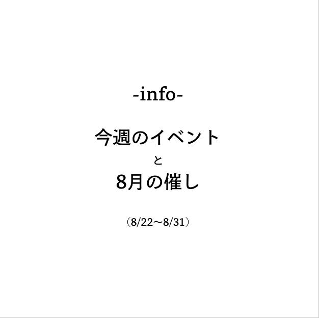 スクリーンショット 2019-08-22 9.25.27