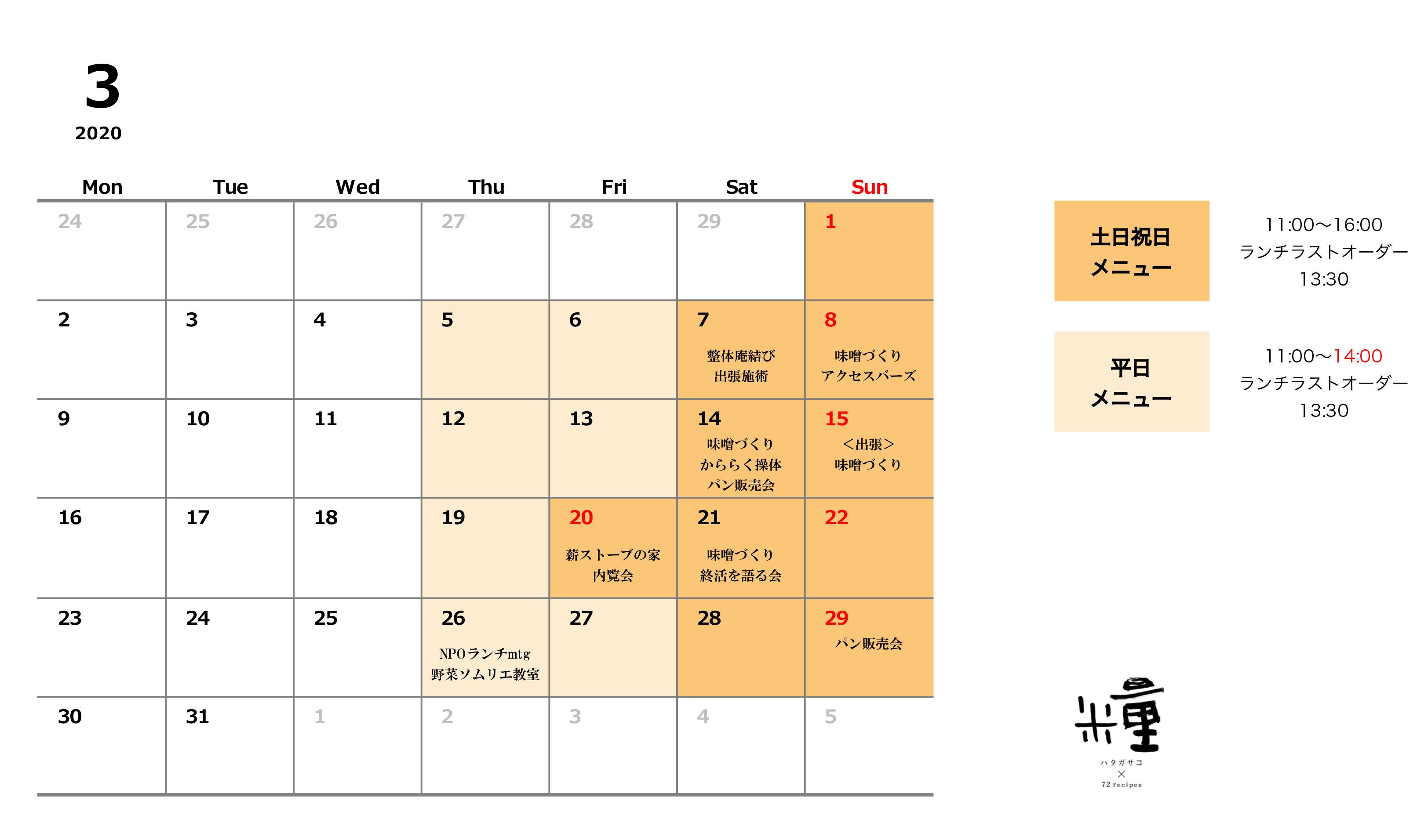 12 か月のカレンダー1
