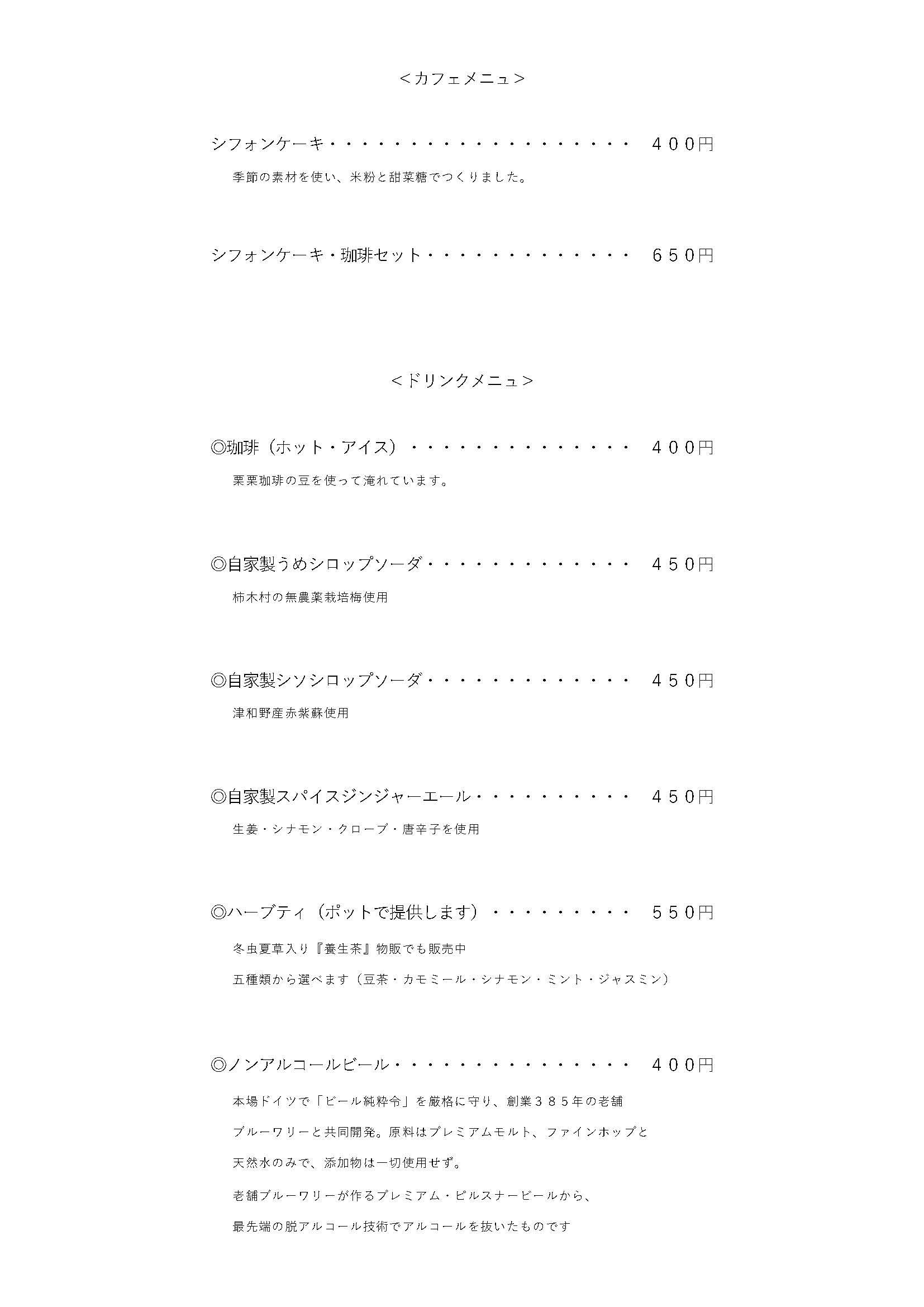 0807_ページ_2